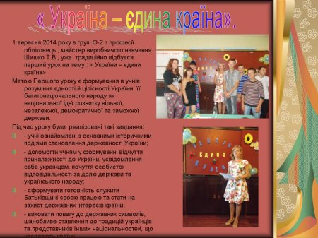 « Україна – єдина країна».