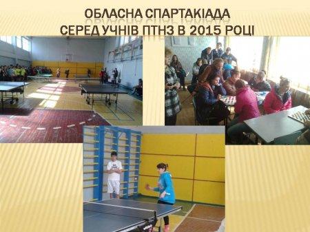 Обласна Спартакіада серед учнів ПТНЗ в 2015 році